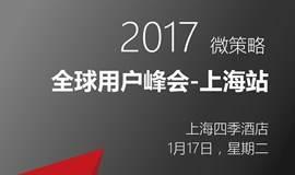 MicroStrategy微策略全球用户峰会上海站