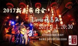 1.1#女士免票#【2017新年音乐会】Eluvia 屹乐队 -蓝溪酒吧