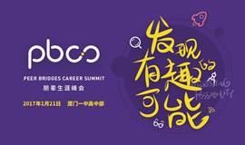 PBCS朋辈生涯峰会 - 公益高校专业交流会