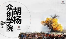 ◀活动报名▶2月23~26日胡杨众创学院第十八期创业CEO公益培训班全国火热报名中
