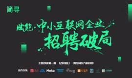 赋能·中小互联网企业招聘破局-简寻公开课系列