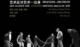 """兰空间展览 艺术反对艺术—""""出身""""群展将于12月10日开幕"""
