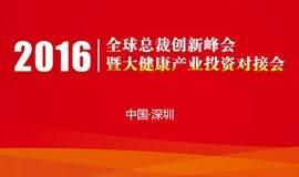 2016全球总裁创新峰会暨大健康产业投资对接会
