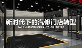 【AutoLab上海沙龙】新时代下的汽修门店转型