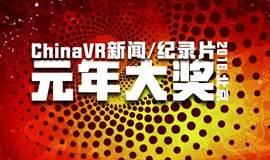 "2016""CHINA VR 新影像奖""颁奖盛典流程"