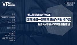 VR青年导演计划 梦客烩(VR沙龙 第二期)如何拍摄一部高质量的VR影视作品