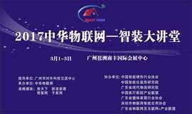 2017中华物联网——智装大讲堂