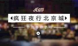 8小时跨年夜行北京城(起奥森 —— 终天安门升旗)