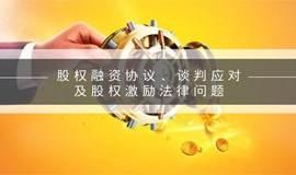 2017首场创业沙龙   股权融资协议、谈判应对及股权激励法律问题