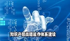 中关村集成电路设计园知识产权沙龙第二讲
