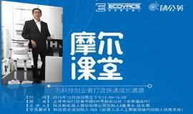 【摩尔课堂】开课啦!科沃斯机器人董事长——钱东奇先生与你一起创业杂谈!