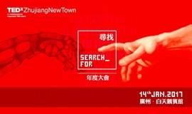 【TEDx珠江新城年度大会】寻找 | 这座城的未来