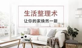 北京线下课 零基础生活整理术 第41期