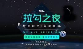 2016野心时代-拉勾之夜