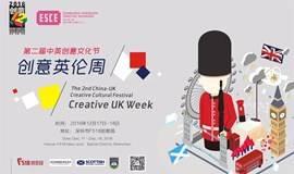 展览/市集/演出/美食,这周末,一起去深圳F518创意英伦周狂欢吧!
