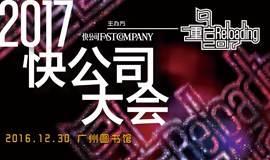 2017快公司大会·归零重启