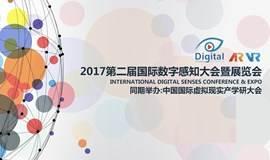 2017第二届北京国际数字感知大会暨虚拟现实VR展览会