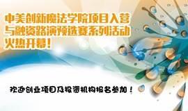 12/21中美创新魔法学院项目入营与融资路演第72期