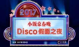 2017小饭桌春晚之Disco假面之夜