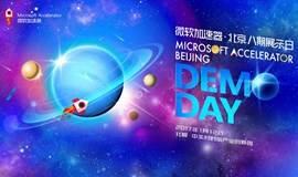 2017创业圈重磅开年盛会 —— 微软加速器·北京八期展示日,风头正劲!