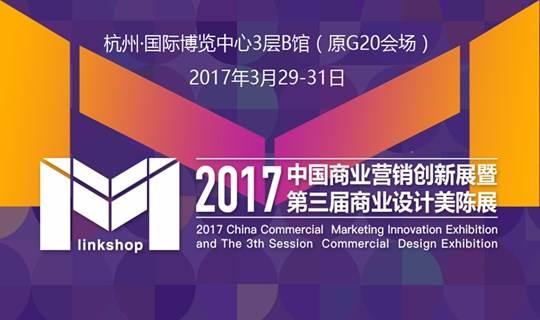 2017中国商业营销创新展暨第三届商业设计美陈展