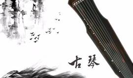 2016年12月29日音乐沙龙:古琴与琵琶,体验中国文化之美!