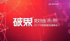 【邀请函】破界-数链未来  2017中国数据流通峰会