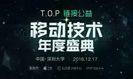 TOP 链接公益 •  移动技术年度盛典