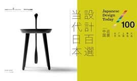 """""""当代日本设计100选""""展览(广州站)"""