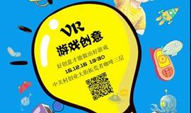 VR训练营:VR游戏创意--好创意才有好游戏