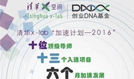 """清华x-lab """"加速计划-2016""""DEMO DAY"""