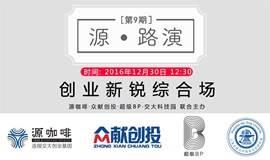 """『源路演』第9期   创业新锐综合场(创业版""""中国好声音""""超级路演)(即将开演)"""