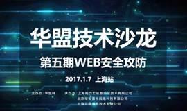 华盟网第五期WEB安全攻防(一)上海站