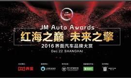 """""""红海之巅,未来之擎""""—2016界面汽车品牌大赏"""