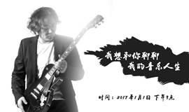 """""""蔡正东:我想和你聊聊我的音乐人生""""交流会"""
