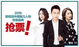 2016碧桂园中国魅力人物致敬盛典