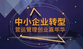 中小企业转型-营运管理创业嘉年华