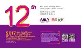 第十二届亚洲酒店论坛年会暨中国酒店星光奖颁奖典礼