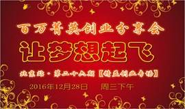 百万菁英创业分享会(北京站)第二十六期【精益创业专场】《邀请函》