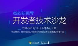 微软新视界开发者技术沙龙