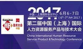 第二届中国(上海)国际人力资源服务产品与技术大会--HR TECH CHINA