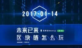 """网录区块链思享会Meetup 第1期 """"未来已来,区块链怎么玩?"""