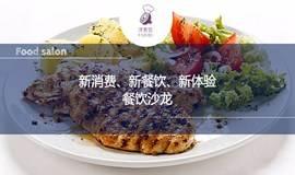 洋葱荟新消费、新餐饮、新体验餐饮沙龙