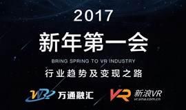 2017 · 新年第一会