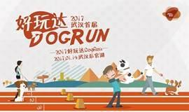 2017武汉首届好玩达Dog Run
