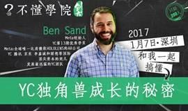 不懂学院第4期·深圳站:硅谷YC独角兽成长大揭秘
