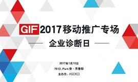 极客公园创新大会2017移动推广专场——ASO100企业诊断日