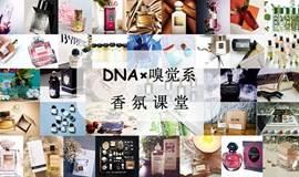 香氛课堂 丨DNA×嗅觉系 面对面香水讲座