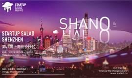 52小时,现场折腾出你的创业想法——第八届上海创业沙拉