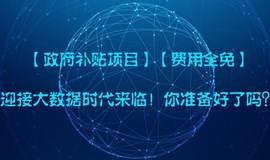 【政府补贴项目】【费用全免】【全上海均可报名】迎接大数据时代来临!你准备好了吗?
